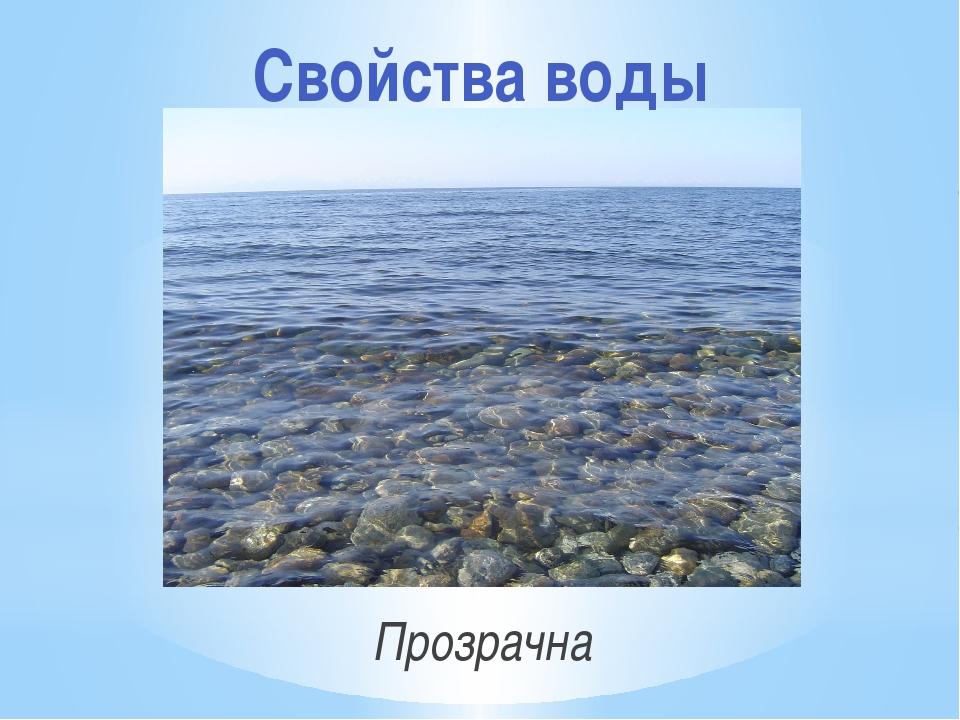 Прозрачна Свойства воды Слой 1, слой 2