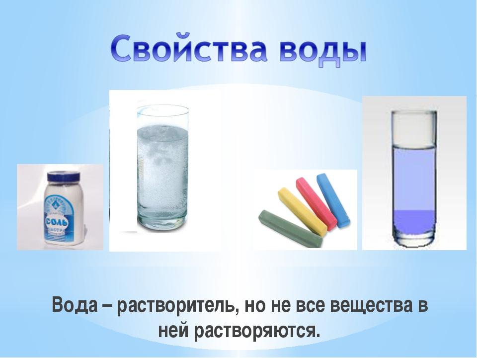 Вода – растворитель, но не все вещества в ней растворяются. Слой 7, слой 8