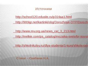 Источники http://school120.edusite.ru/p314aa1.html http://900igr.net/kartinki