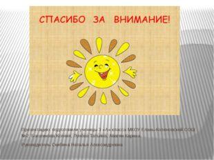 Презентацию подготовили ученицы 3 «А» класса МКОУ Елань-Коленовской СОШ №2 Б