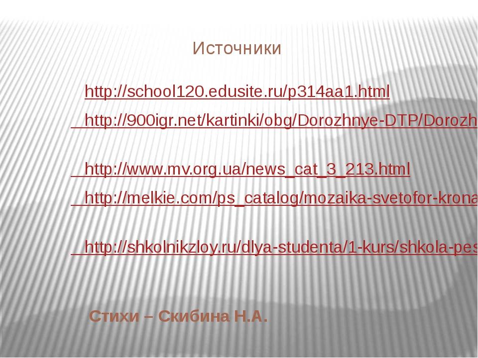 Источники http://school120.edusite.ru/p314aa1.html http://900igr.net/kartinki...