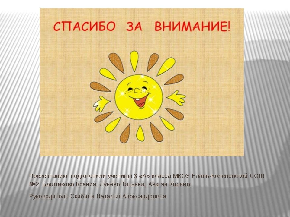 Презентацию подготовили ученицы 3 «А» класса МКОУ Елань-Коленовской СОШ №2 Б...