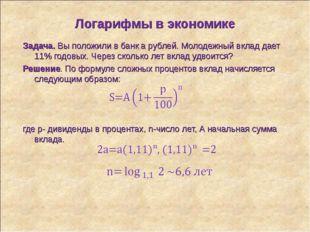 Логарифмы в экономике Задача. Вы положили в банк a рублей. Молодежный вклад д