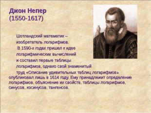 Джон Непер (1550-1617) Шотландский математик – изобретатель логарифмов. В 159