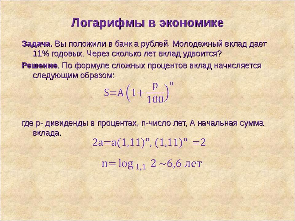 Логарифмы в экономике Задача. Вы положили в банк a рублей. Молодежный вклад д...