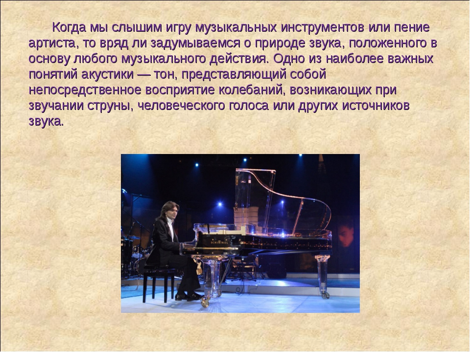 Когда мы слышим игру музыкальных инструментов или пение артиста, то вряд ли з...