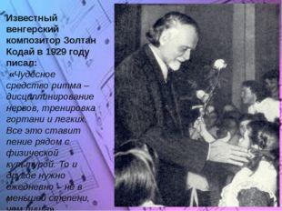 Известный венгерский композитор Золтан Кодай в 1929 году писал: «Чудесное сре