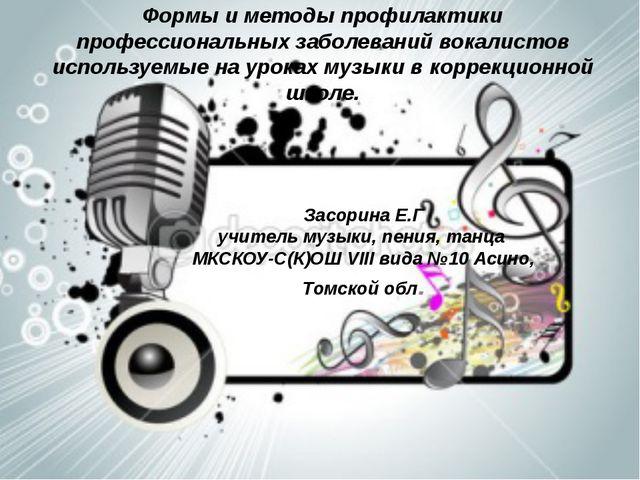 Формы и методы профилактики профессиональных заболеваний вокалистов используе...