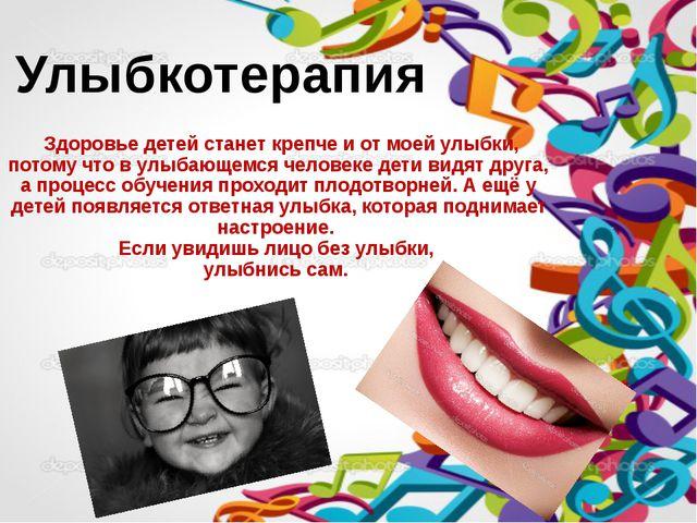 Здоровье детей станет крепче и от моей улыбки, потому что в улыбающемся чело...