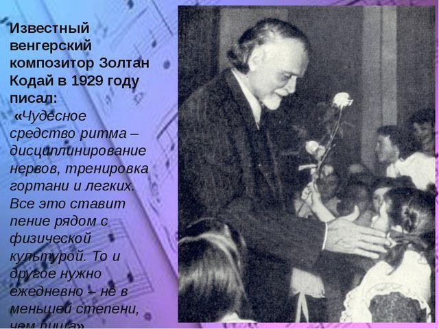 Известный венгерский композитор Золтан Кодай в 1929 году писал: «Чудесное сре...