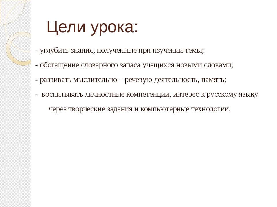 Цели урока: - углубить знания, полученные при изучении темы; - обогащение сло...