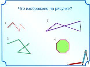 Что изображено на рисунке? 1 2 3 4