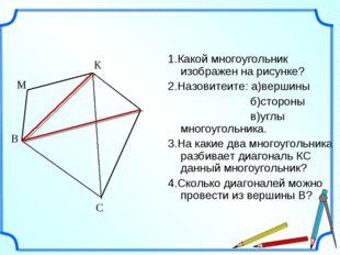 1.Какой многоугольник изображен на рисунке? 2.Назовитеите: а)вершины б)сторон