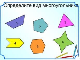 Определите вид многоугольника 1 5 2 3 6 4