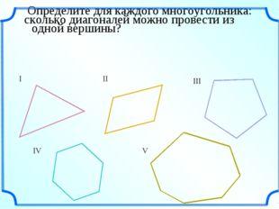 Определите для каждого многоугольника: сколько диагоналей можно провести из о
