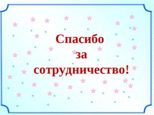 Спасибо за сотрудничество!