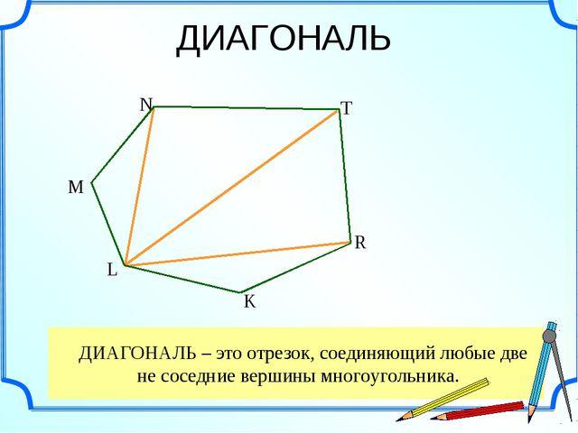 ДИАГОНАЛЬ – это отрезок, соединяющий любые две не соседние вершины многоугол...