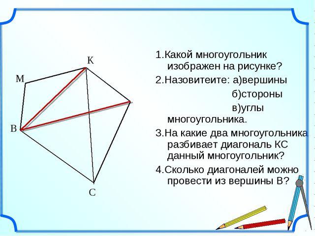 1.Какой многоугольник изображен на рисунке? 2.Назовитеите: а)вершины б)сторон...