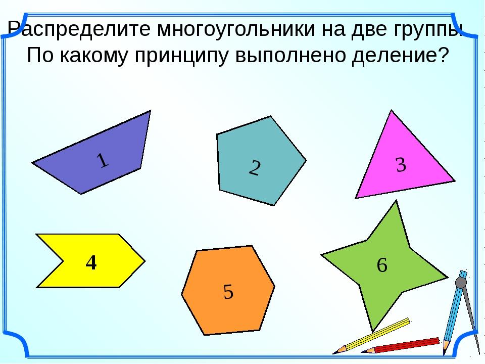 Распределите многоугольники на две группы. По какому принципу выполнено делен...