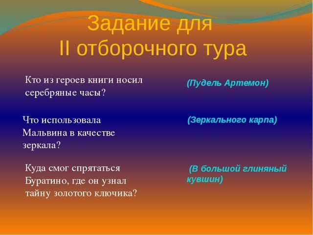 Задание для II отборочного тура Кто из героев книги носил серебряные часы? (...
