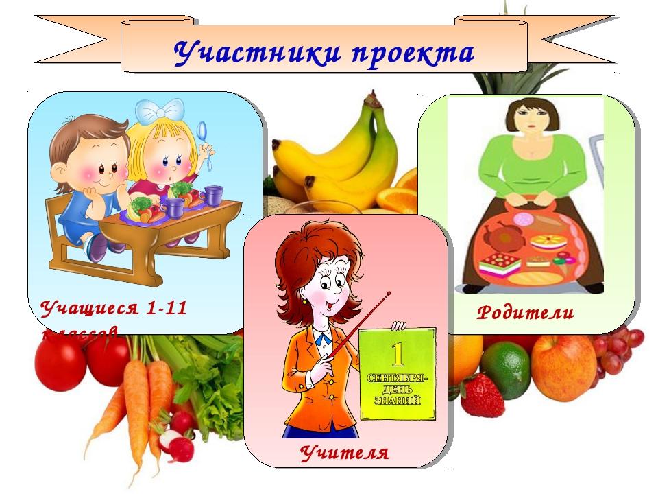 Участники проекта Учащиеся 1-11 классов Родители Учителя