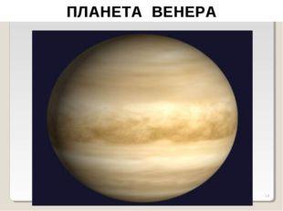 * ПЛАНЕТА ВЕНЕРА