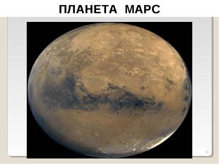 * ПЛАНЕТА МАРС