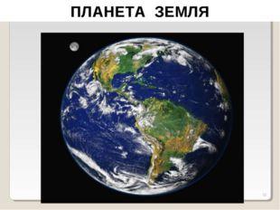 * ПЛАНЕТА ЗЕМЛЯ