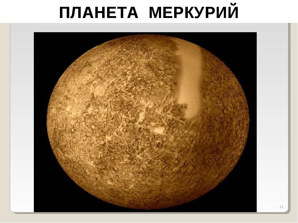* ПЛАНЕТА МЕРКУРИЙ