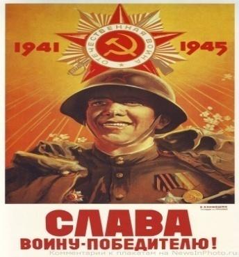 ЗА НАШУ ПОБЕДУ! Плакаты Великой Отечественной войны