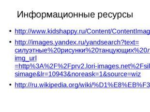 Информационные ресурсы http://www.kidshappy.ru/Content/ContentImages/283/s337