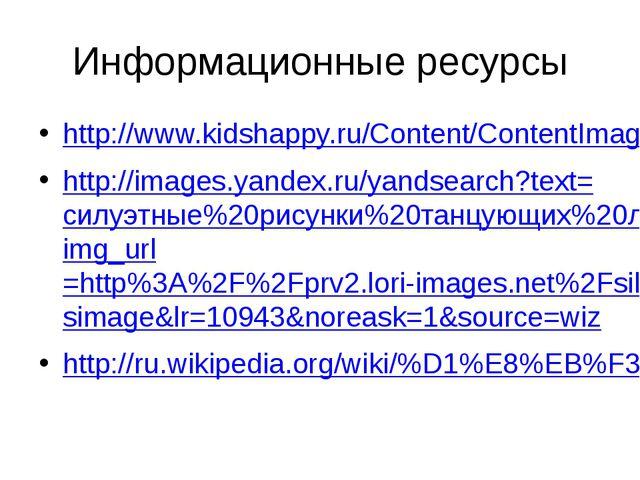 Информационные ресурсы http://www.kidshappy.ru/Content/ContentImages/283/s337...
