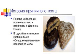 История пряничного теста Первые изделия из пряничного теста появились в Древн