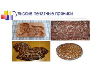 Тульские печатные пряники
