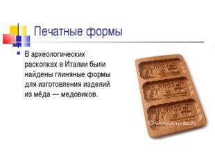 Печатные формы В археологических раскопках в Италии были найдены глиняные фор