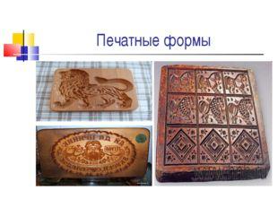 Печатные формы