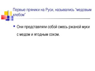 """Первые пряники на Руси, назывались """"медовым хлебом"""" Они представляли собой см"""