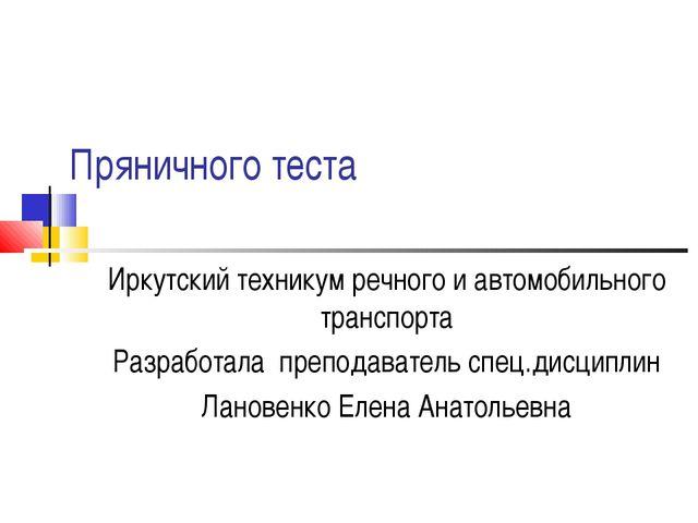 Пряничного теста Иркутский техникум речного и автомобильного транспорта Разр...