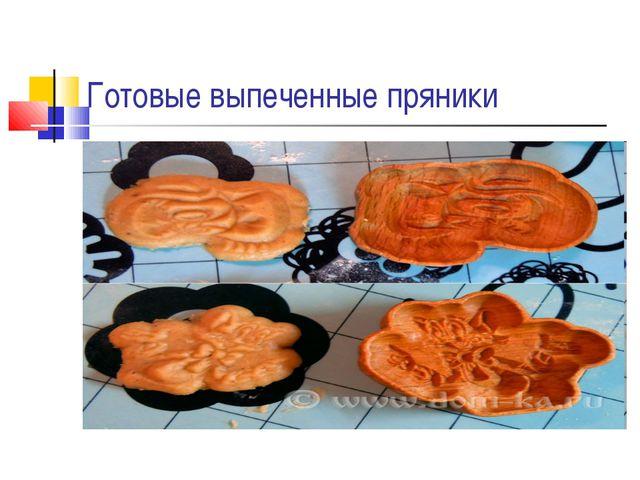 Готовые выпеченные пряники