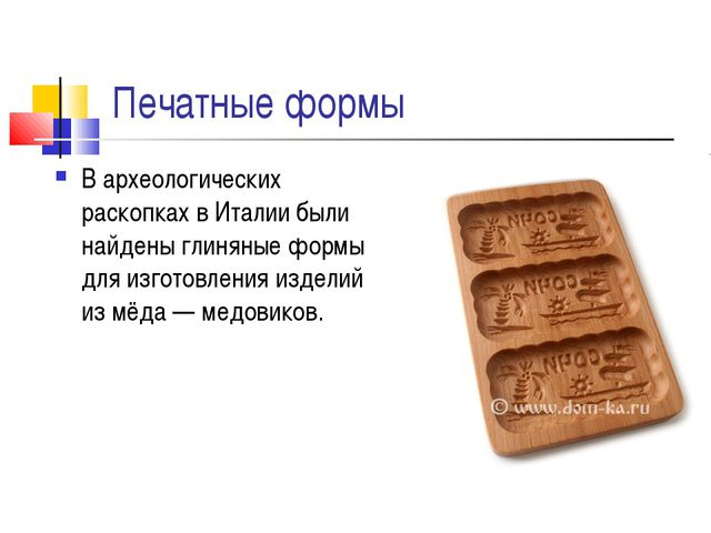 Печатные формы В археологических раскопках в Италии были найдены глиняные фор...