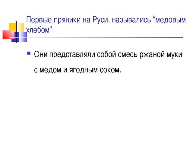 """Первые пряники на Руси, назывались """"медовым хлебом"""" Они представляли собой см..."""