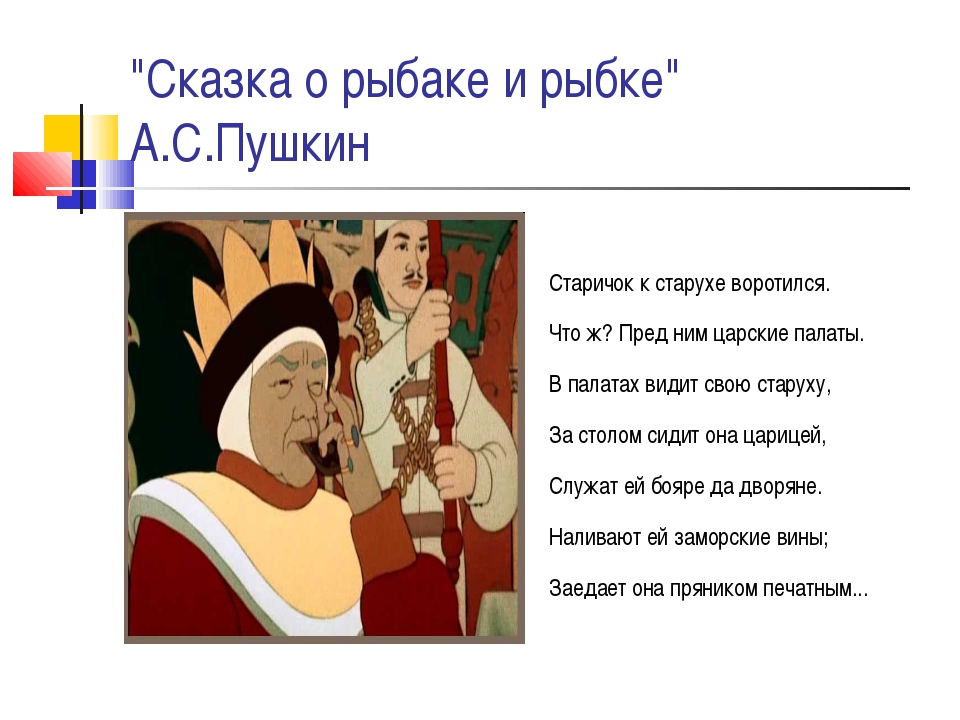 """""""Сказка о рыбаке и рыбке"""" А.С.Пушкин Старичок к старухе воротился. Что ж? Пр..."""