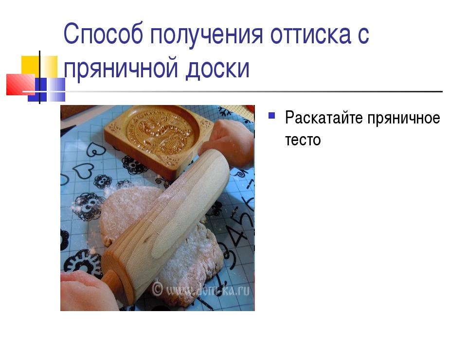 Способ получения оттиска с пряничной доски Раскатайте пряничное тесто