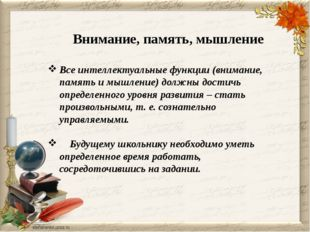 Внимание, память, мышление Все интеллектуальные функции (внимание, память и м