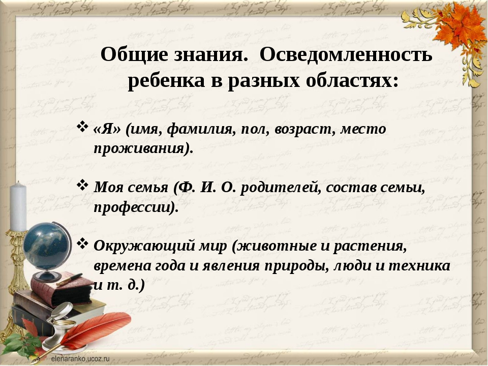 Общие знания. Осведомленность ребенка в разных областях: «Я» (имя, фамилия, п...