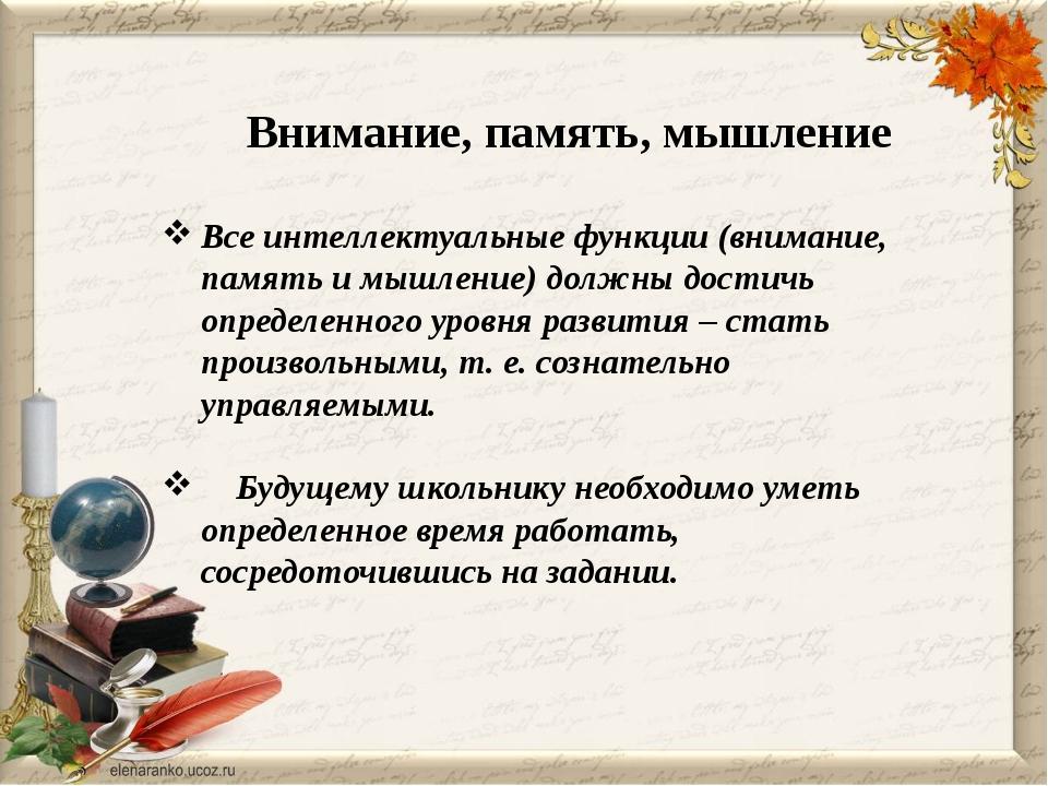 Внимание, память, мышление Все интеллектуальные функции (внимание, память и м...