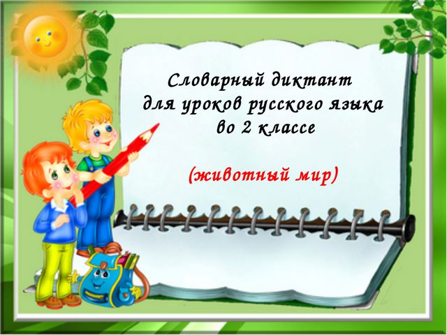 Словарный диктант для уроков русского языка во 2 классе (животный мир)