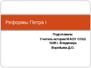 Подготовила: Учитель истории МАОУ СОШ №39 г. Владимира Воробьева Д.О. Реформы