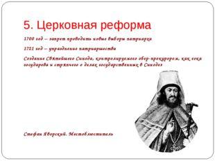 5. Церковная реформа 1700 год – запрет проводить новые выборы патриарха 1721