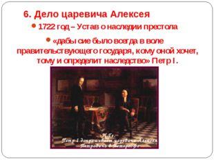 6. Дело царевича Алексея 1722 год – Устав о наследии престола «дабы сие было